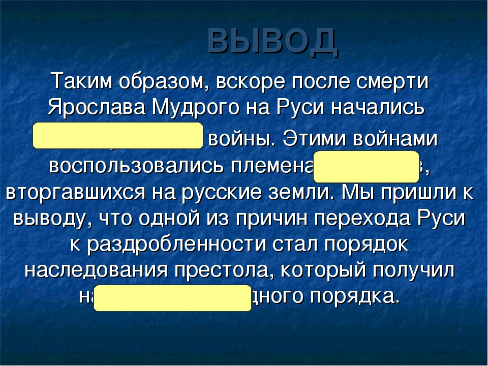 ВЫВОД Таким образом, вскоре после смерти Ярослава Мудрого на Руси начались ме...