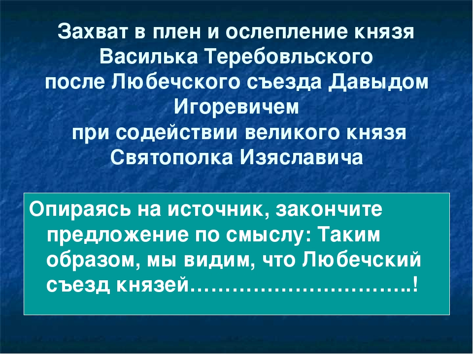 Захват в плен и ослепление князя Василька Теребовльского после Любечского съ...