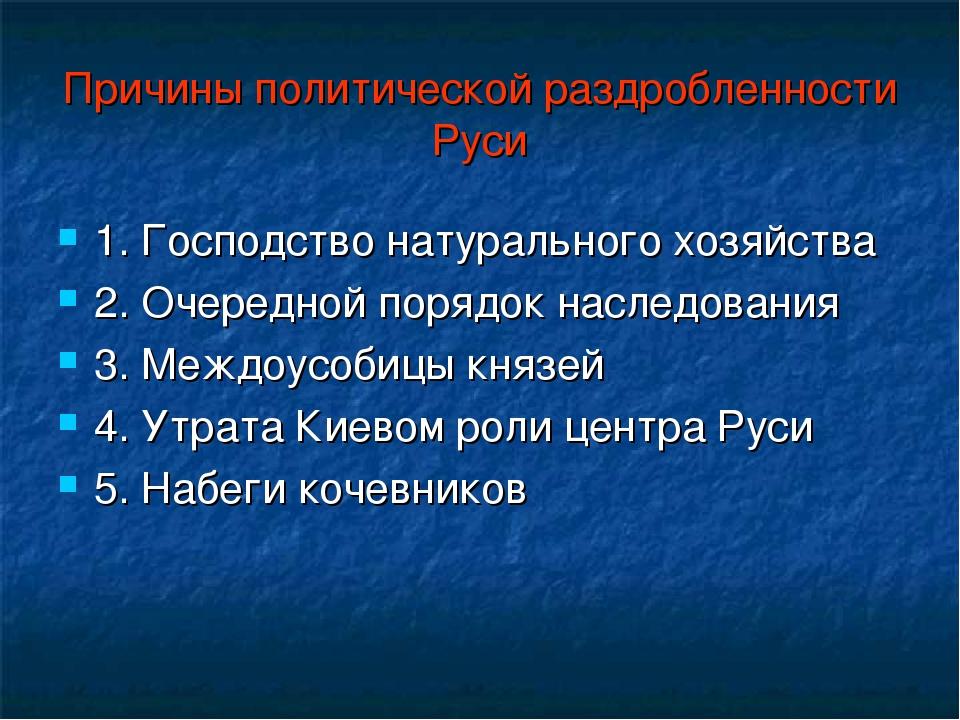 Причины политической раздробленности Руси 1. Господство натурального хозяйств...