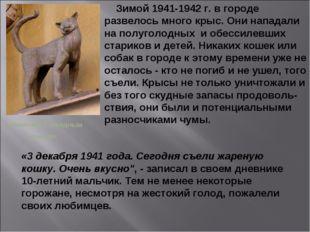 Зимой 1941-1942 г. в городе развелось много крыс. Они нападали на полуголодн