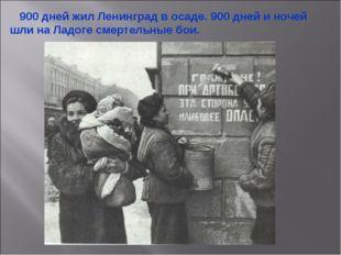 900 дней жил Ленинград в осаде. 900 дней и ночей шли на Ладоге смертельные б