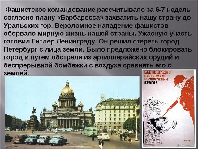 Фашистское командование рассчитывало за 6-7 недель согласно плану «Барбаросс...