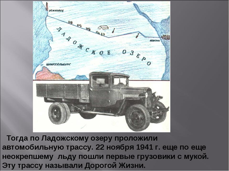 Тогда по Ладожскому озеру проложили автомобильную трассу. 22 ноября 1941 г....