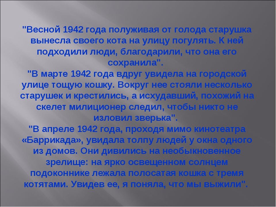 """""""Весной 1942 года полуживая от голода старушка вынесла своего кота на улицу..."""