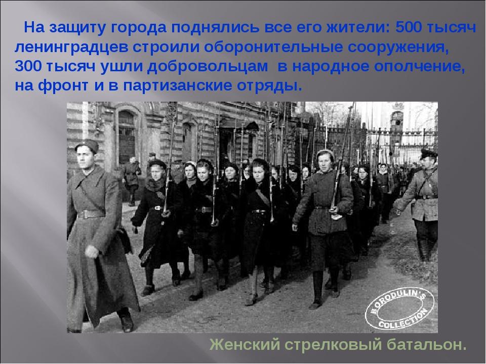 На защиту города поднялись все его жители: 500 тысяч ленинградцев строили об...