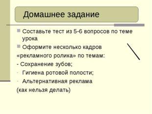 Составьте тест из 5-6 вопросов по теме урока Оформите несколько кадров «рекла