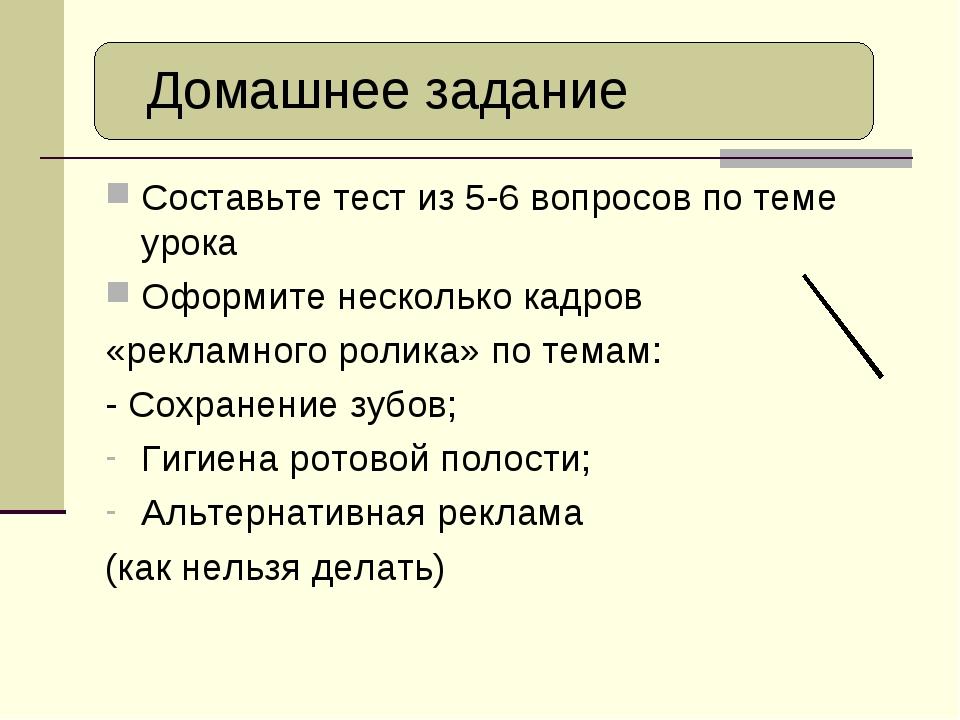 Составьте тест из 5-6 вопросов по теме урока Оформите несколько кадров «рекла...