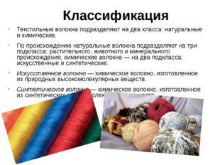 Текстильные волокна и их свойства Текстильными волокнами называют гибкие пр