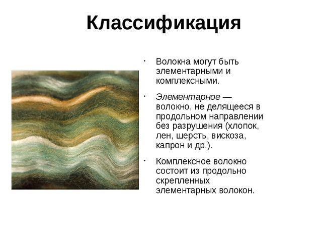 Растительные волокна Хлопок Хлопок— это волокна, покрывающие семена растени...