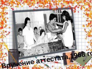 Вручение аттестата,1968 год