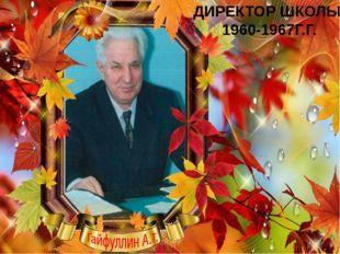 ДИРЕКТОР ШКОЛЫ, 1960-1967Г.Г.