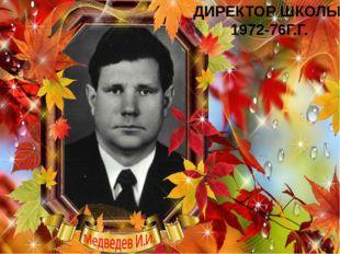ДИРЕКТОР ШКОЛЫ, 1972-76Г.Г.