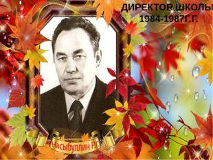 ДИРЕКТОР ШКОЛЫ, 1984-1987Г.Г.