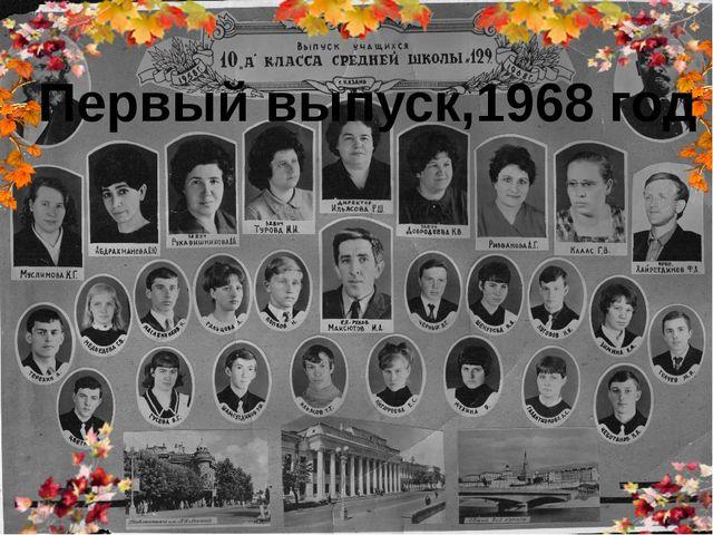 Первый выпуск,1968 год