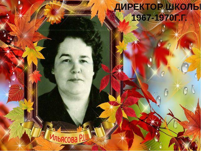 ДИРЕКТОР ШКОЛЫ, 1967-1970Г.Г.