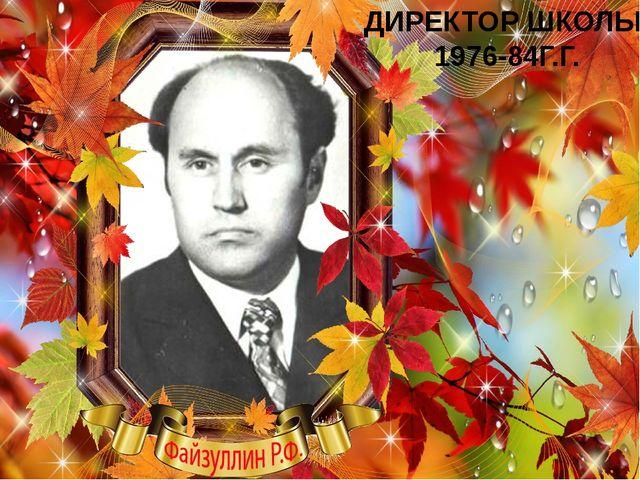 ДИРЕКТОР ШКОЛЫ, 1976-84Г.Г.
