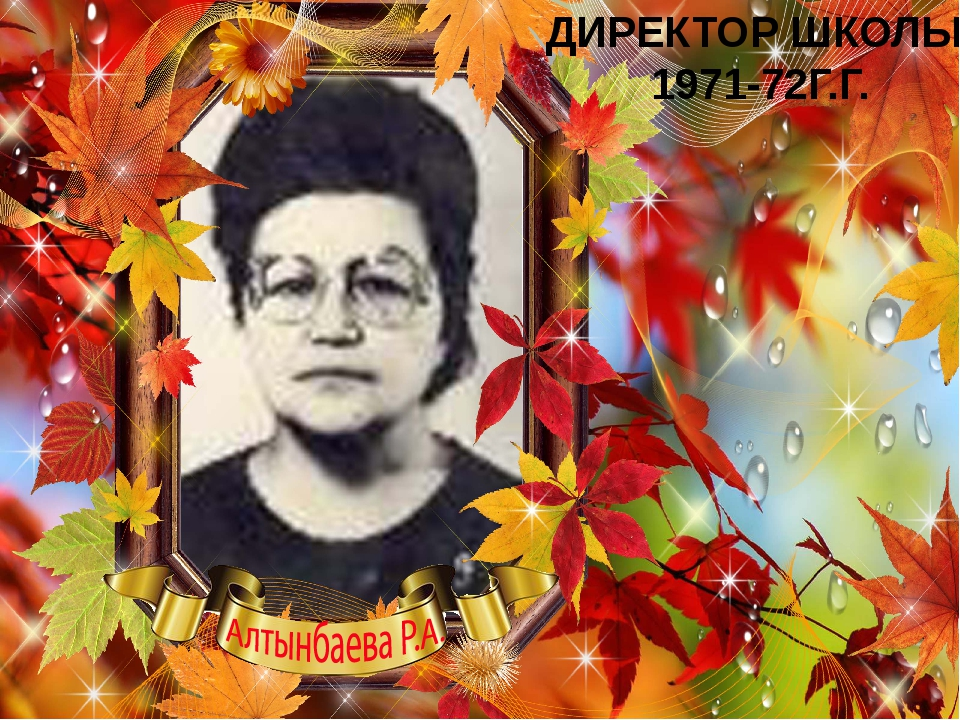 ДИРЕКТОР ШКОЛЫ, 1971-72Г.Г.