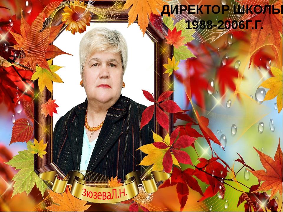 ДИРЕКТОР ШКОЛЫ, 1988-2006Г.Г.