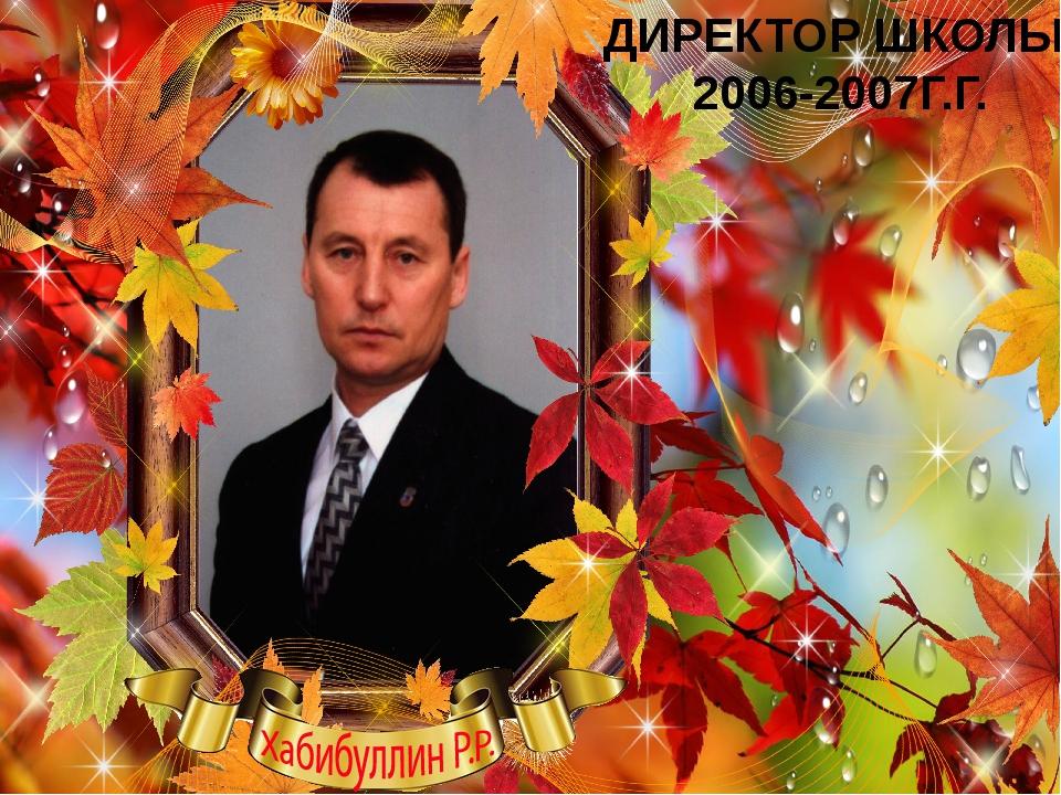 ДИРЕКТОР ШКОЛЫ, 2006-2007Г.Г.