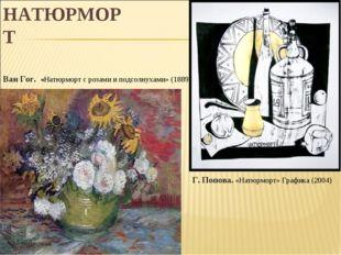 НАТЮРМОРТ Ван Гог. «Натюрморт с розами и подсолнухами» (1889)  Г. Попова. «Н