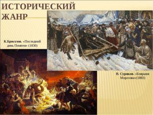 ИСТОРИЧЕСКИЙ ЖАНР К.Брюллов. «Последний день Помпеи» (1830) В. Суриков. «Бояр