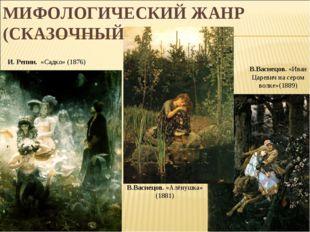 МИФОЛОГИЧЕСКИЙ ЖАНР (СКАЗОЧНЫЙ) В.Васнецов. «Алёнушка» (1881) В.Васнецов. «Ив