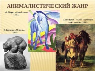 АНИМАЛИСТИЧЕСКИЙ ЖАНР В. Ватагин. «Медведь». (1956) Ф. Марк. «Синий конь» (1