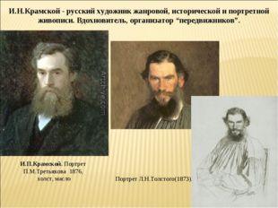 И.Н.Крамской - русский художник жанровой, исторической и портретной живописи.