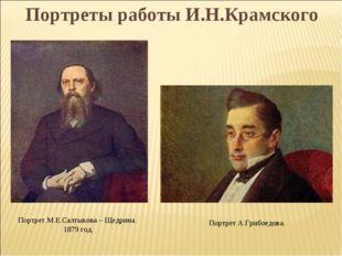 Портрет М.Е.Салтыкова – Щедрина. 1879 год. Портрет А.Грибоедова. Портреты раб