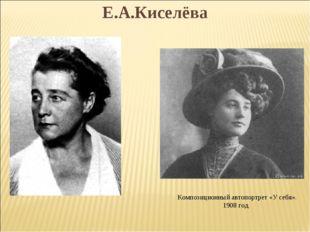 Е.А.Киселёва Композиционный автопортрет «У себя». 1908 год.