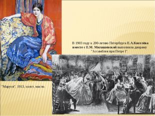 """Маруся"", 1913, холст, масло. В 1903 году к 200-летию Петербурга Е.А.Киселёва"