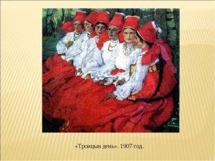 «Троицын день». 1907 год.