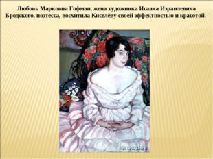 Любовь Марковна Гофман, жена художника Исаака Израилевича Бродского, поэтесса