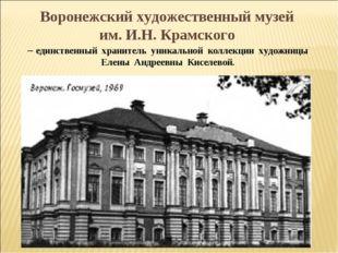 Воронежский художественный музей им. И.Н. Крамского – единственный хранитель