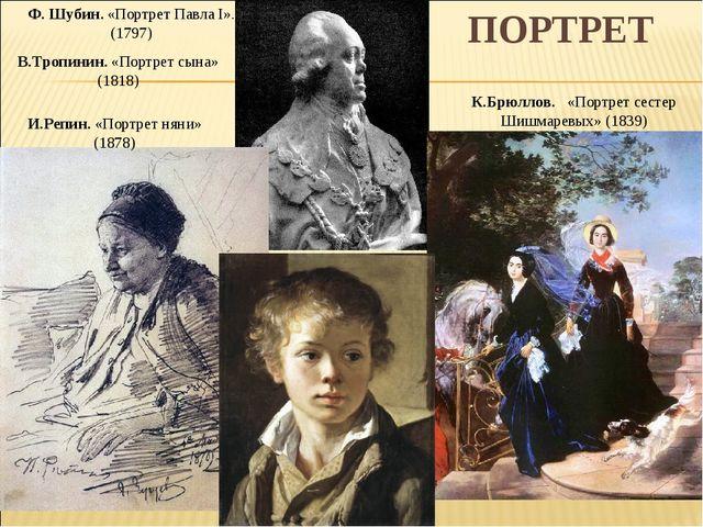 ПОРТРЕТ Ф. Шубин. «Портрет Павла I». (1797) В.Тропинин. «Портрет сына» (1818)...