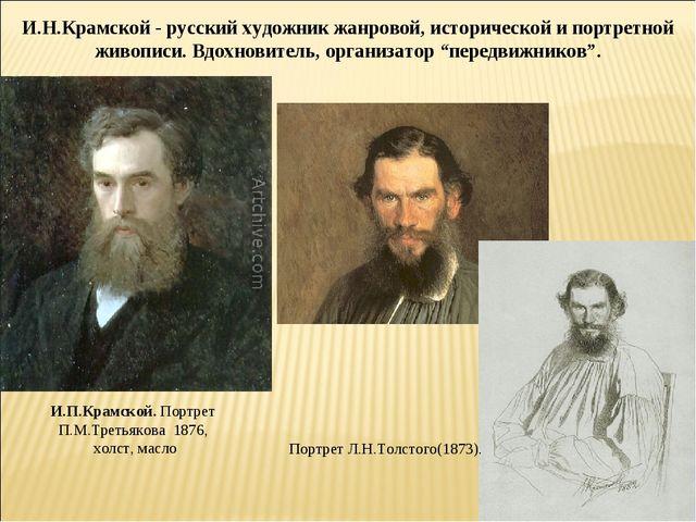 И.Н.Крамской - русский художник жанровой, исторической и портретной живописи....