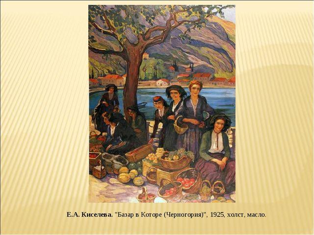"""Е.А. Киселева. """"Базар в Которе (Черногория)"""", 1925, холст, масло."""
