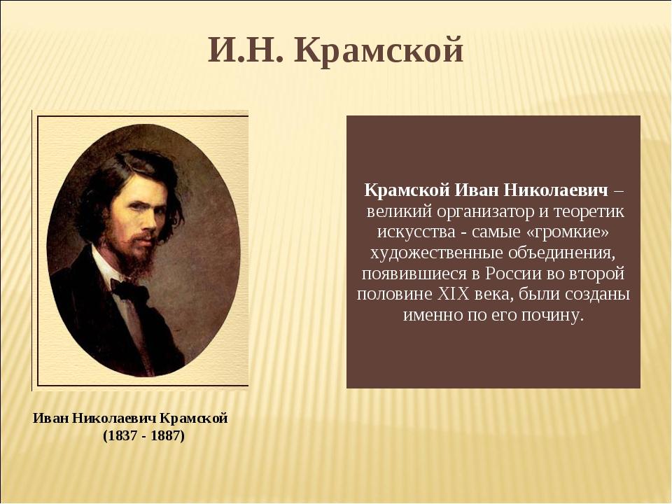 И.Н. Крамской Иван Николаевич Крамской (1837 - 1887) Крамской Иван Николаевич...