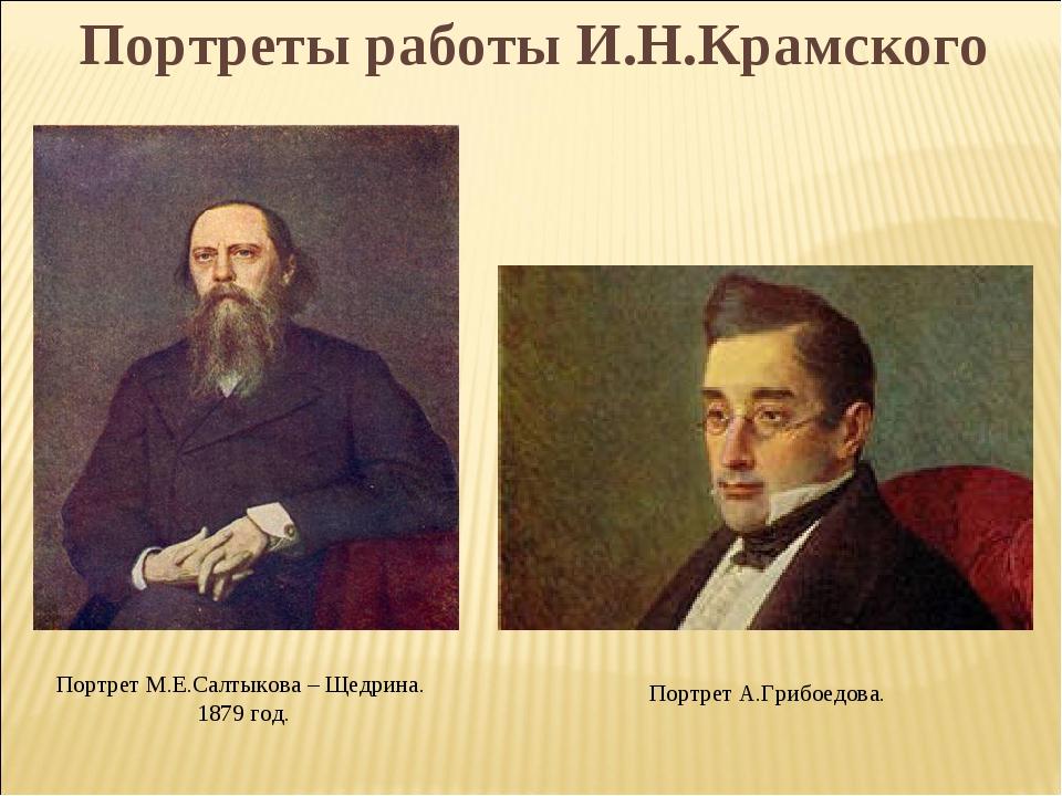 Портрет М.Е.Салтыкова – Щедрина. 1879 год. Портрет А.Грибоедова. Портреты раб...