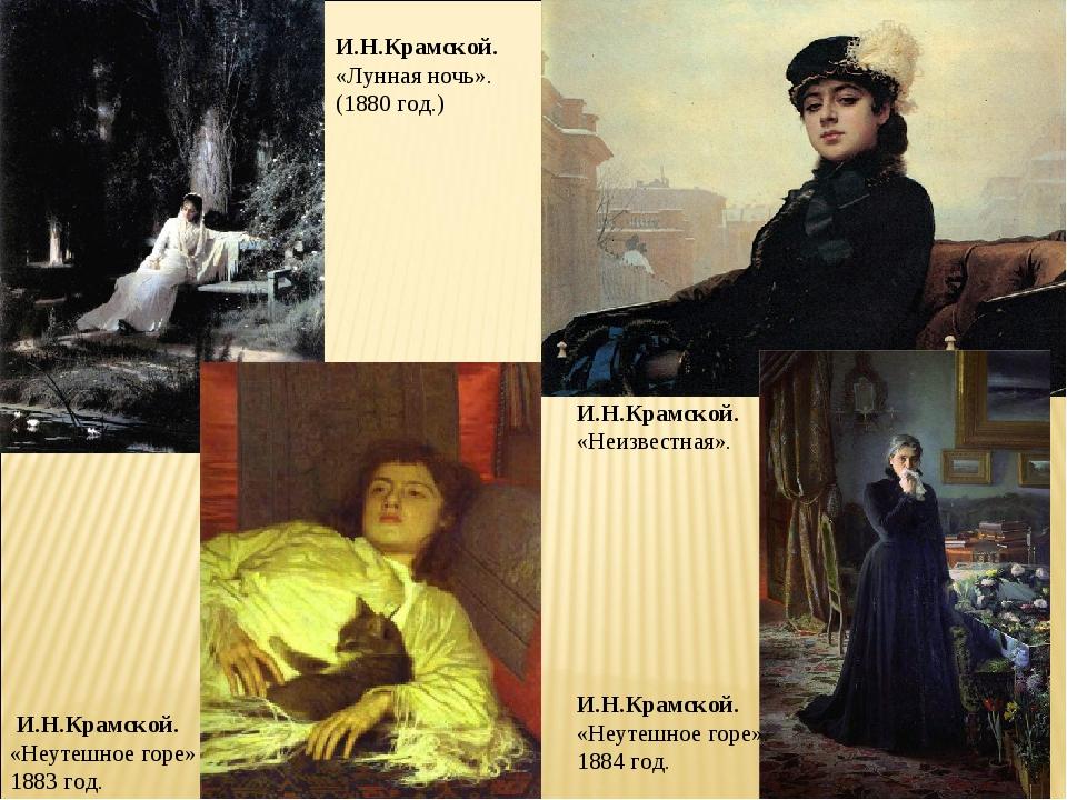 И.Н.Крамской. «Лунная ночь». (1880 год.) И.Н.Крамской. «Неизвестная». И.Н.Кра...