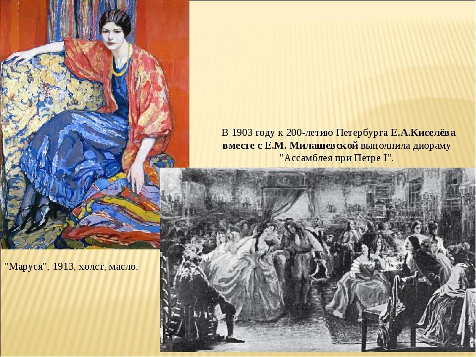 """Маруся"", 1913, холст, масло. В 1903 году к 200-летию Петербурга Е.А.Киселёва..."