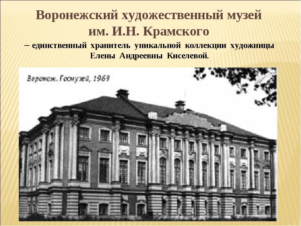 Воронежский художественный музей им. И.Н. Крамского – единственный хранитель...