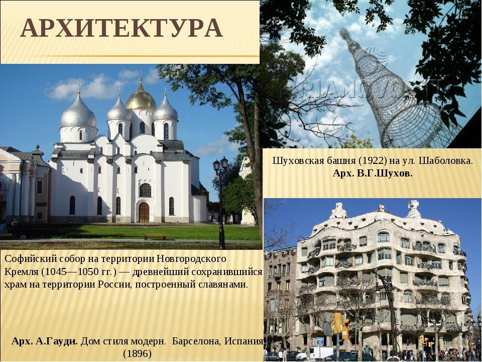 АРХИТЕКТУРА Софийский соборна территорииНовгородского Кремля(1045—1050 гг....