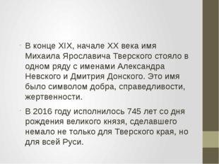 В конце ХIХ, начале ХХ века имя Михаила Ярославича Тверского стояло в одном р