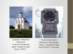 Церковь Михаила Тверского в месте впадения реки Тьмаки в реку Волгу, 2002 г.