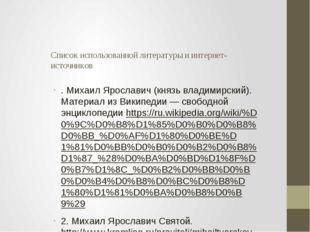Список использованной литературы и интернет-источников . Михаил Ярославич (кн