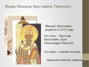 Жизнь Михаила Ярославича Тверского. Михаил Ярославич родился в 1271 году. Его