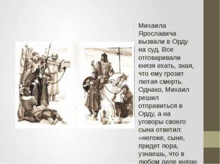 Михаила Ярославича вызвали в Орду на суд. Все отговаривали князя ехать, зная,