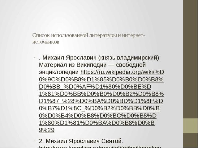 Список использованной литературы и интернет-источников . Михаил Ярославич (кн...