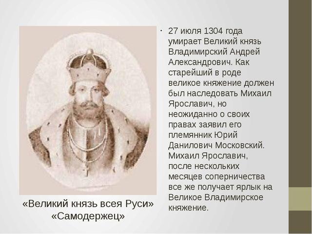 27 июля 1304 года умирает Великий князь Владимирский Андрей Александрович. К...